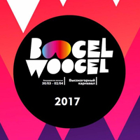 Партнеры фестиваля BoogleWoogel